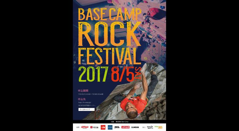 今年も熱いルートコンペティションがやってくる!/Base Camp Rock Festival 2017