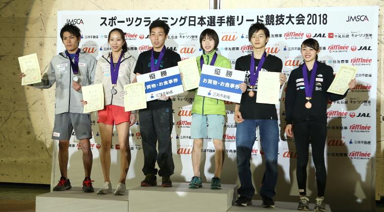 森秋彩、是永敬一郎が初優勝!/日本選手権リード競技大会2018