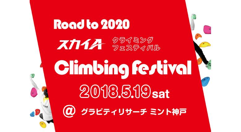 現役日本代表から教わろう!「スカイA クライミングフェスティバル」が5月19日に開催