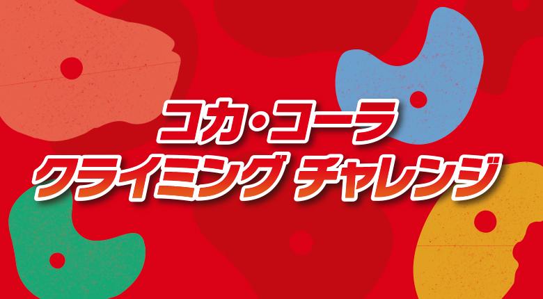 真夏の日本列島を駆け巡る!コカ・コーラ クライミングチャレンジが8月5日から開催