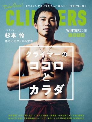 WINTER 2018 #010