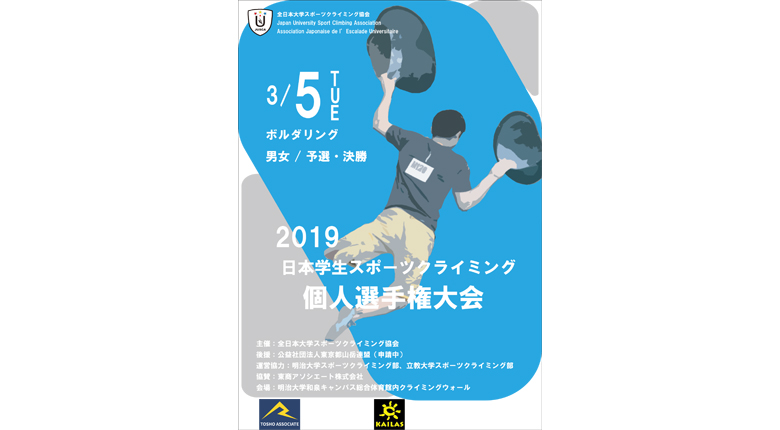 【エントリー受付開始】2019 日本学生スポーツクライミング個人選手権