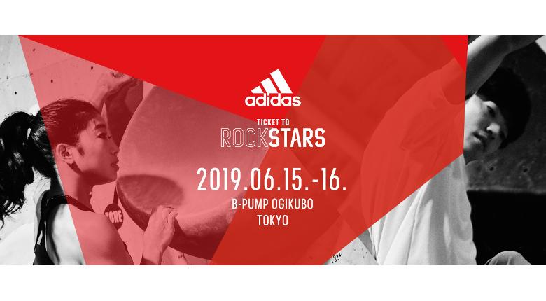 「アディダス ファイブテン」最新モデルと野中生萌、藤井快らによる特別レッスンで技を磨け!/adidas ROCKSTARS TOKYO 2019
