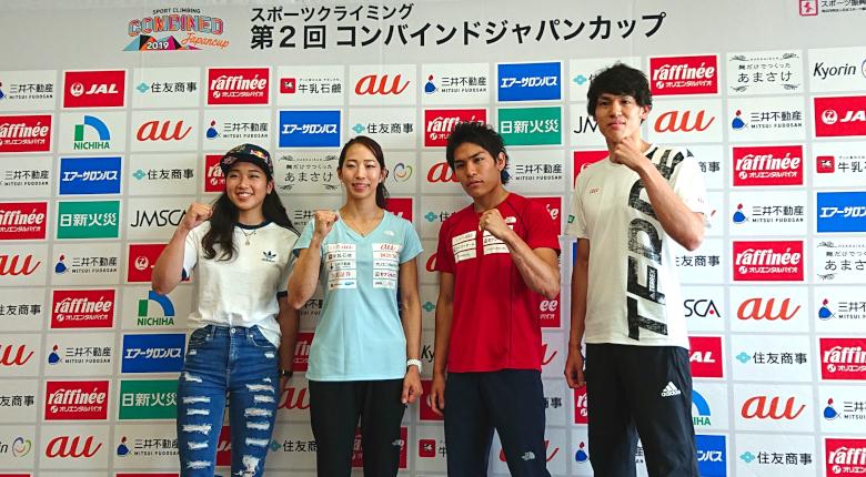 楢崎智亜「どの種目でもベストを尽くす」/第2回コンバインドジャパンカップ前日会見