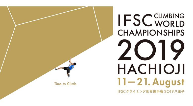 IFSCクライミング世界選手権2019八王子大会の公式サイトがオープン