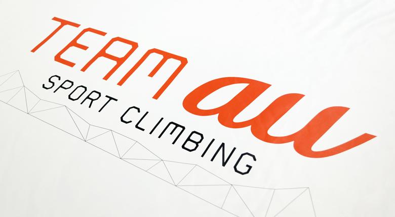 IFSCクライミング世界選手権2019八王子大会「TEAM au」応援フラッグキャンペーンが開催中