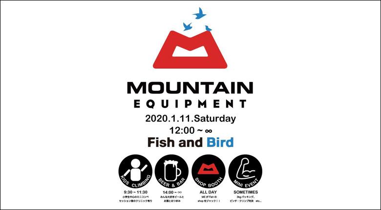 クライミングジム「Fish&Bird」でボルダリングセッションイベントが1月11日に開催