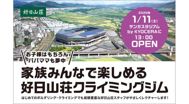 「日本初」屋内クライミング施設が京都に新オープン