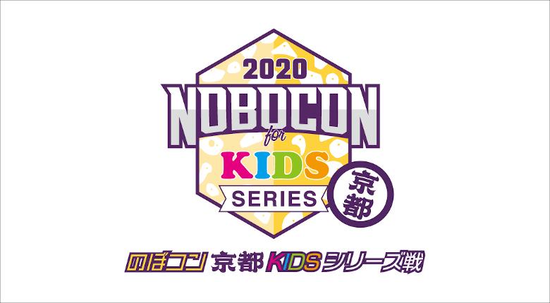 京都で「のぼコン2020 キッズシリーズ」が11月8日に開幕