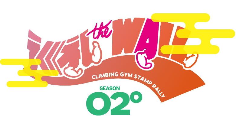 「巡礼 THE WALL」第2弾が3月10日から開催