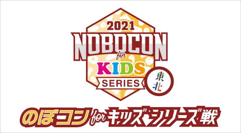 「のぼコン2021 キッズシリーズ」が4月から東北で開催