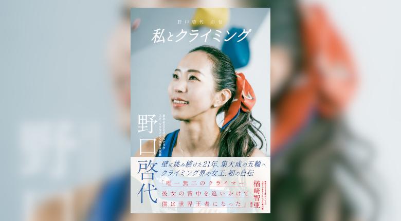 野口啓代、初の自伝本 『私とクライミング 野口啓代自伝』を7月13日に発刊